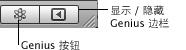iTunes geniusbutton 播放 Genius 播放列表或 Genius Mix