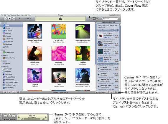 iTunes customizing.9 iTunes ウィンドウをカスタマイズする