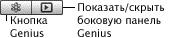 iTunes geniusbutton Воспроизведение плейлиста Genius или микса Genius
