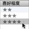 iTunes rating 為歌曲和其他項目加入喜好程度