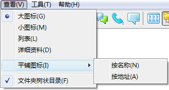 Radmin menuview 使用上方菜单
