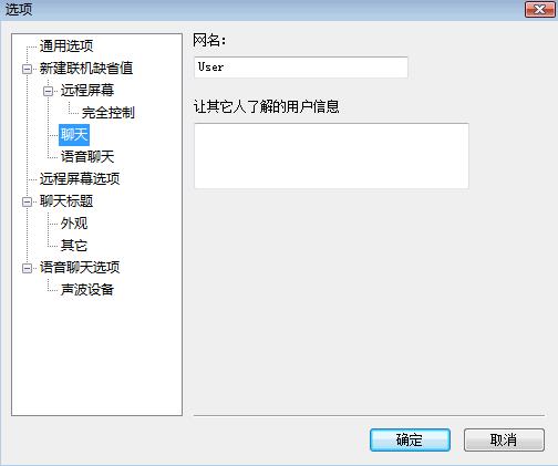 Radmin options d chat 聊天默认值