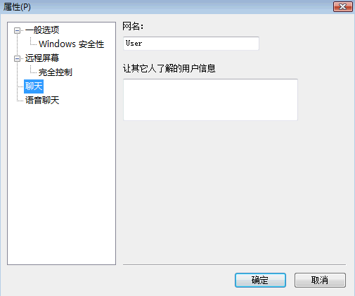 Radmin options pb chat 使用昵称