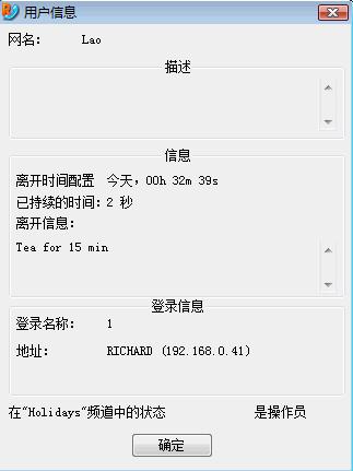 Radmin vchat userdescr 离开系统