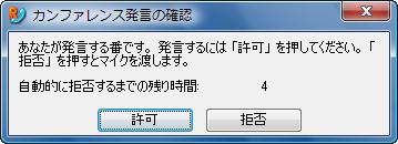 Radmin confirmtalk ユーザーのステータス