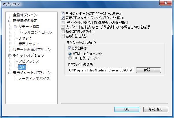 Radmin options c additional 追加チャットオプション