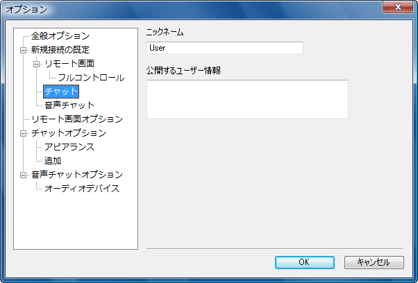 Radmin options d chat チャットの既定