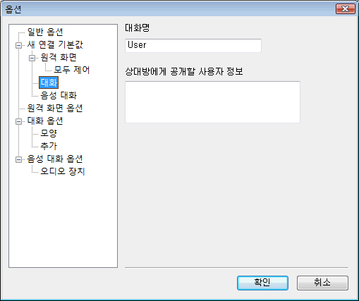 Radmin options d chat 대화 기본값