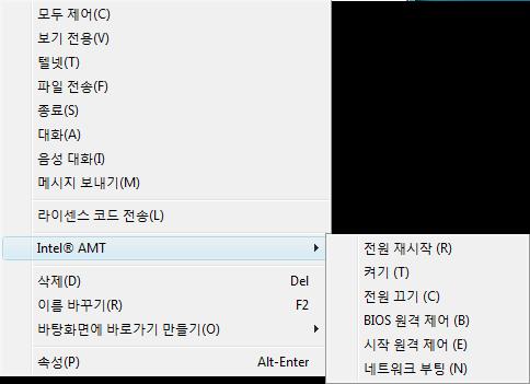 Radmin pb con menu amt Intel(R)AMT