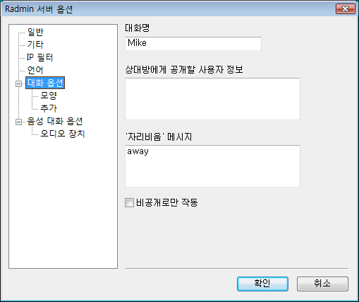 Radmin srvcfg options chat 문자 대화 옵션