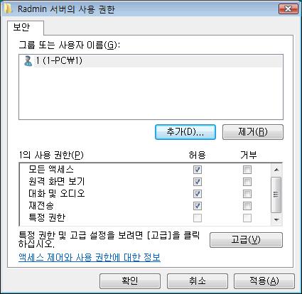 Radmin srvcfg perm Windows 보안 사용하기