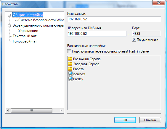 Radmin options addrec Свойства записи