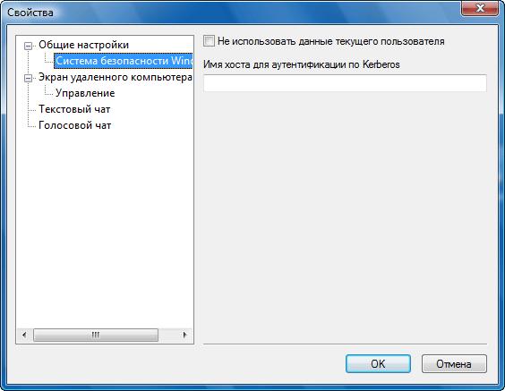 Radmin options addrecsec Свойства записи