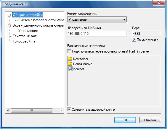 Radmin options connectto Окно Соединиться с