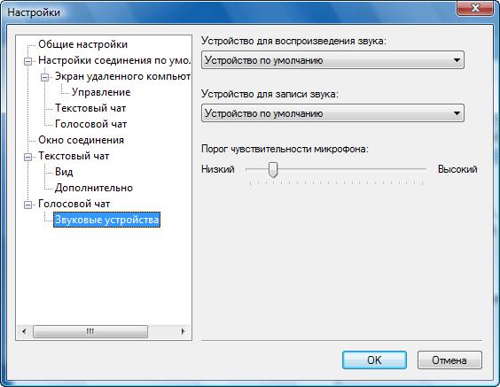 Radmin options vc adevices Устройства работы со звуком