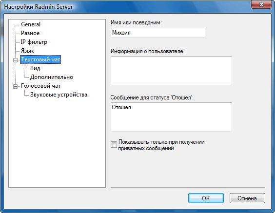 Radmin srvcfg options chat Настройки текстового чата