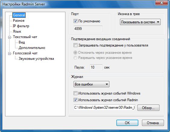 Radmin srvcfg options general Использование журнала