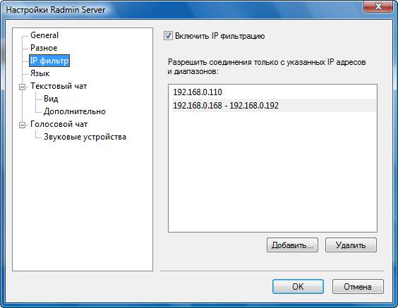 Radmin srvcfg options ipfilter Настройка IP фильтрации