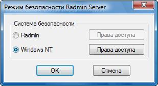 Radmin srvcfg secmode Система безопасности Windows