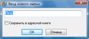 Radmin vc nickwnd Использование псевдонимов