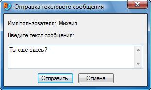 Radmin vc sendtxtmsg Текстовые сообщения