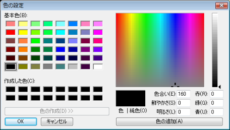 ACDSee Photo Manager SS Color Dialog 456x258 色の設定 ダイアログボックスを使用する