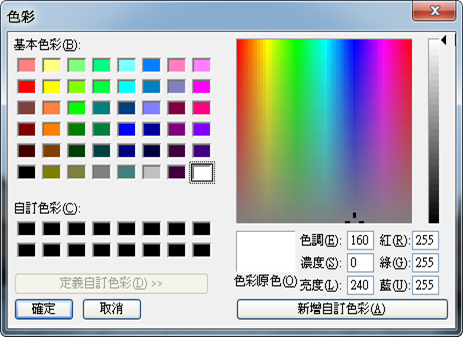 ACDSee Photo Manager SS Color Dialog 使用「色彩」對話方塊