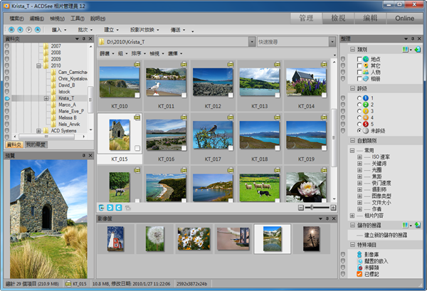 ACDSee Photo Manager SS Manage mode Std 「管理」模式