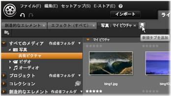 Avid Studio image001 ロケーションタブ