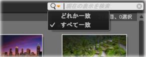Avid Studio image003 表示対象の選択