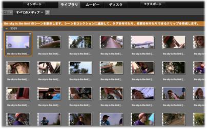 Avid Studio image002 ビデオシーン検出