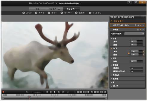 Avid Studio image001 ビデオエフェクト