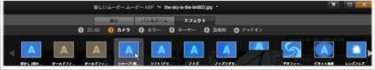 Avid Studio image001 メディアエディタのエフェクト