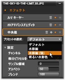 Avid Studio image001 設定パネル