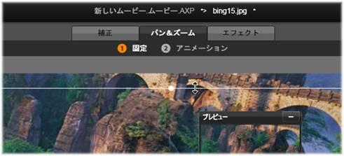 Avid Studio image001 パン&ズーム