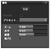 Avid Studio image002 パン&ズーム