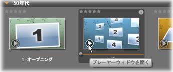 Avid Studio image001 ライブラリのモンタージュセクション