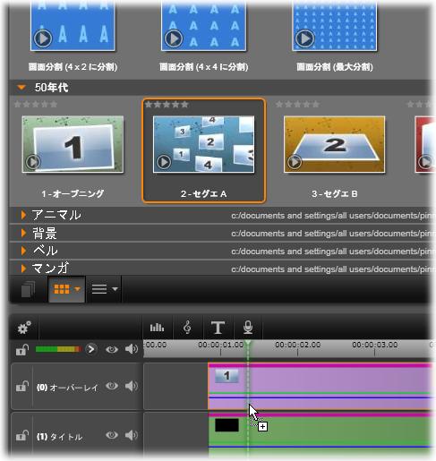 Avid Studio image001 モンタージュテンプレートの使い方