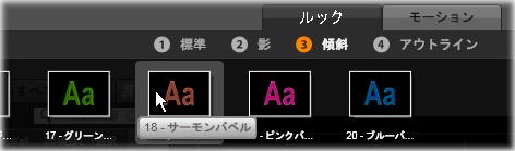Avid Studio image001 プリセットルック