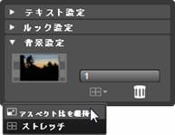 Avid Studio image001 背景設定