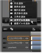 Avid Studio image003 レイヤーリストを使った作業