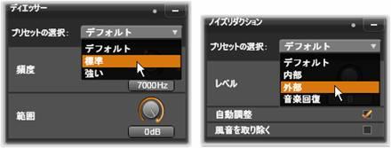 Avid Studio image002 オーディオの補正