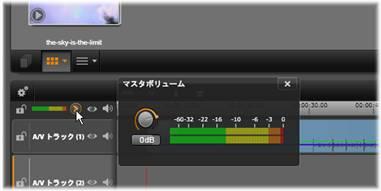 Avid Studio image001 タイムラインのオーディオ機能