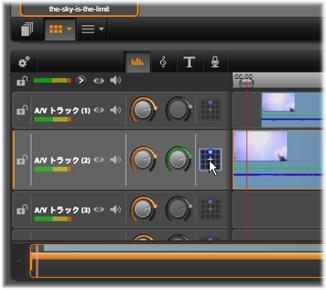 Avid Studio image006 タイムラインのオーディオ機能