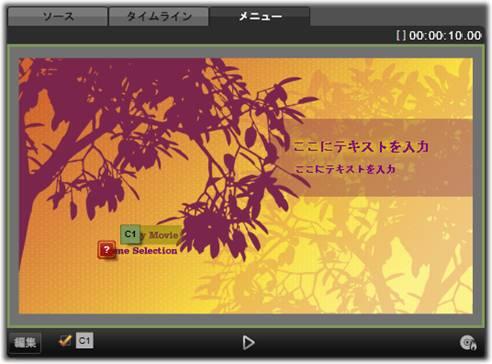 Avid Studio image001 ディスクメニューのプレビュー