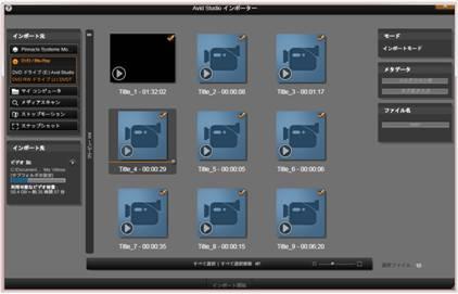 Avid Studio image002 インポーターを使う