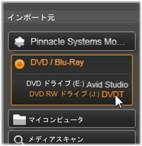 Avid Studio image001 インポート元パネル