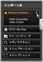Avid Studio image002 インポート元パネル