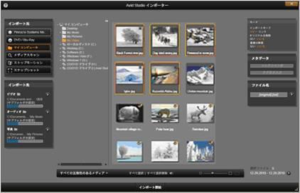Avid Studio image001 インポートするファイルの選択