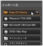 Avid Studio image001 DV / HDVカメラからインポート